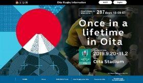 県のラグビーワールドカップ推進委員会が立ち上げた専用ホームページ