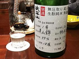 秋田県潟上市 小玉醸造