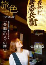 豊郷町を紹介した「旅色」10月号別冊の表紙