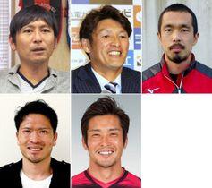 (上段左から)中田浩二さん、巻誠一郎さん、久保竜彦さん、(下段左から)岩政大樹さん、加地亮さん