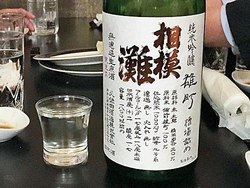 神奈川県相模原市 久保田酒造