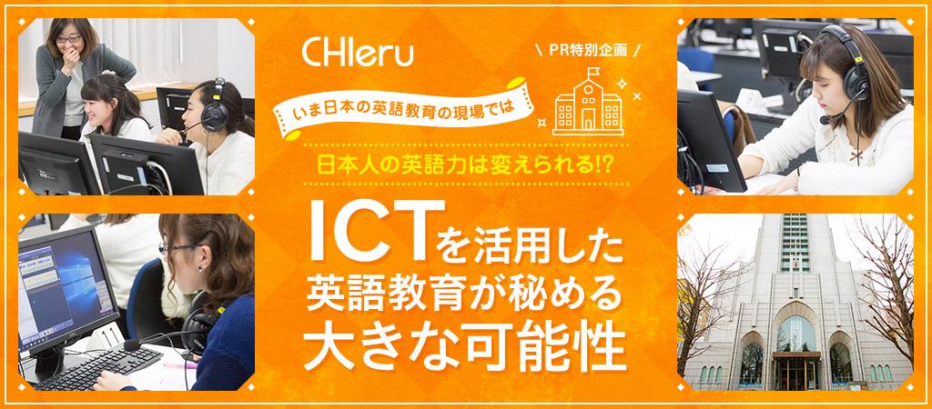 CHIeru いま日本の英語教育の現場では 日本人の英語力は変えられる!? ICTを活用した英語教育が秘める大きな可能性