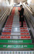 全駅名をあしらった階段アート=佐世保市、佐世保駅