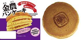 青森県でも25日から発売される「金農パンケーキ」