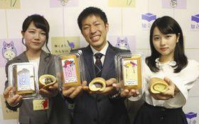 共同開発した3種のあんまきをPRする(右から)愛知大の杉浦さん、藤田屋の藤田さん、知立市職員の酒井さん=同市役所で