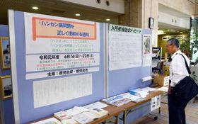 ハンセン病問題への理解を促す展示会=鹿児島市役所