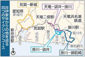 伊井家ゆかりの地を巡る四つのサイクリングコース