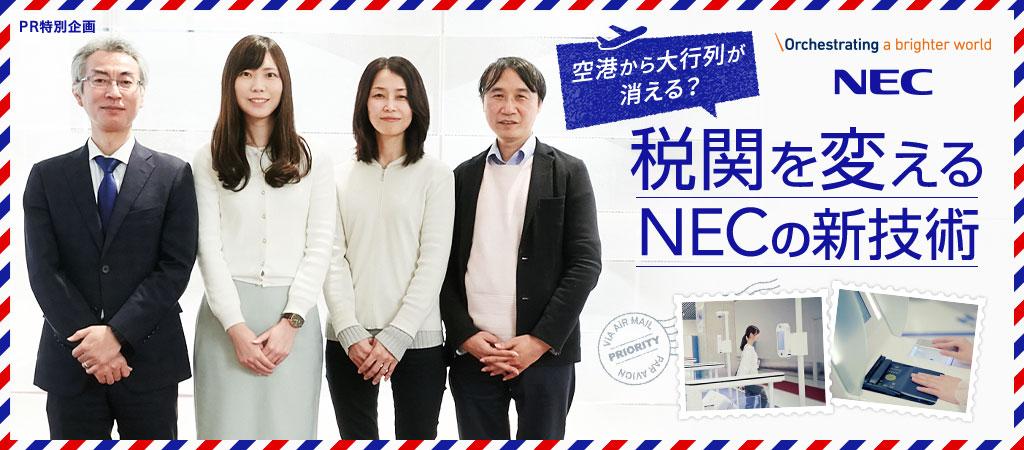 PR特別企画 空港から大行列が消える 税関を変えるNECの技術