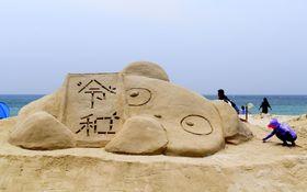「第51回砂まつり大会」で制作された、パンダが新元号を発表する様子の砂像=26日午後、和歌山県白浜町