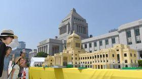 参院の前庭で一般公開された、「レゴブロック」で作製した国会議事堂のレプリカ=20日午前