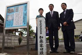 除幕されたばかりの知足院の石碑を前に、感慨深げな加藤家の子孫や研究者(綾部市岡町)