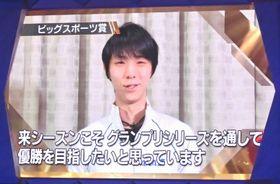 2018年「テレビ朝日ビッグスポーツ賞」の表彰式に羽生結弦が寄せた映像メッセージ=11日午後、東京都港区