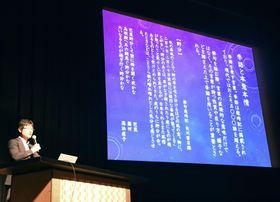 奥の細道サミットで講演する川村秀憲・北海道大大学院教授=13日午後、金沢市
