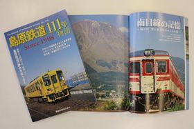 島原鉄道が創立111周年を記念して刊行した「島原鉄道111年物語」