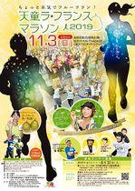 天童ラ・フランスマラソンのポスター