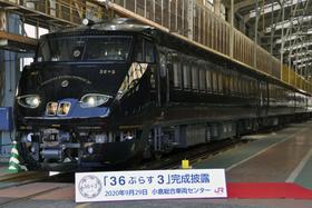 報道陣に公開されたJR九州の観光列車「36ぷらす3」=29日午後、北九州市