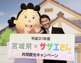 サザエさんを活用した観光キャンペーンを発表した宮城県の村井嘉浩知事=18日午後、仙台市