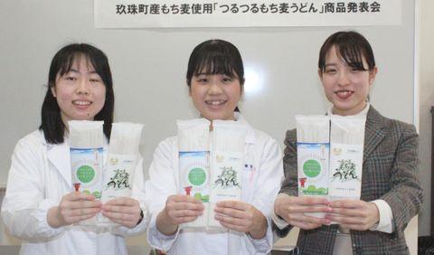 別府大生がうどん開発 玖珠町産の大麦を使用、宇佐市の企業と連携