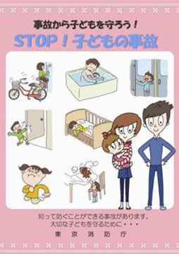 子どもの日常に潜む危険 東京消防庁が啓発冊子