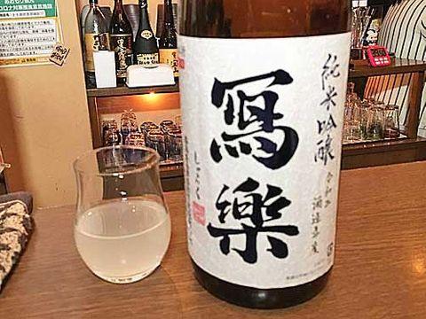 【4538】写楽 純米吟醸 おりがらみ 壱 生酒(しゃらく)【福島県】