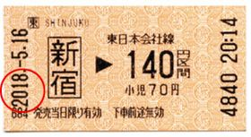 西暦表記に変わった(○の部分)JR東日本の切符