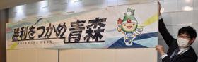 県内各競技団体が試合会場などで掲示していく横断幕