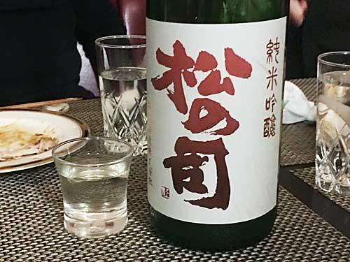 滋賀県蒲生郡竜王町 松瀬酒造