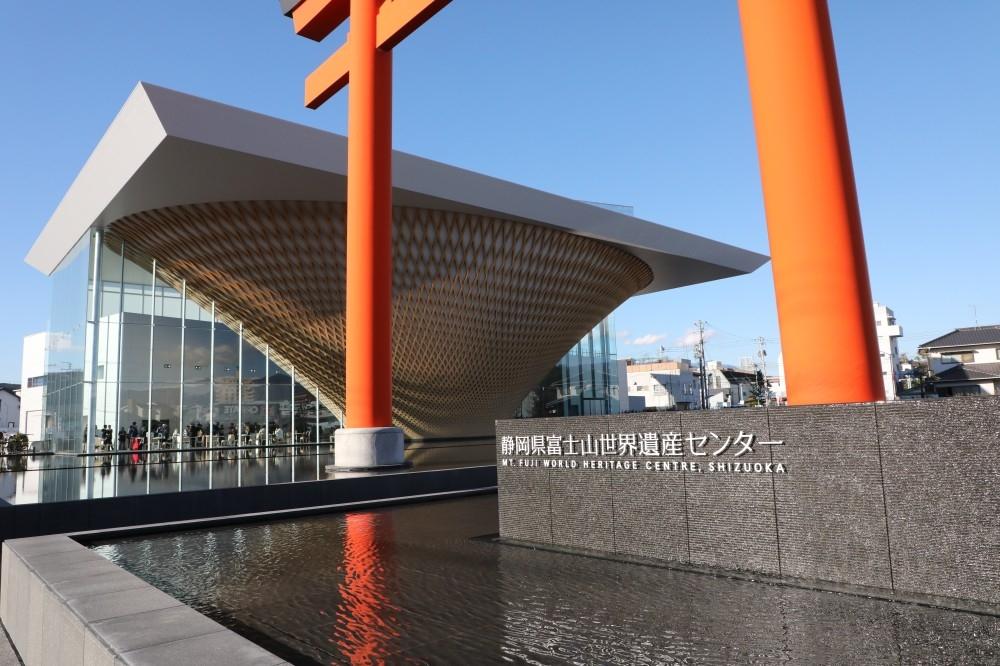 静岡県富士山世界遺産センターの外観①