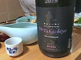 新潟県南魚沼市、高千代酒造