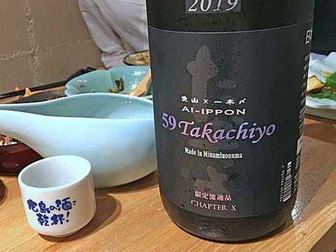 【4010】59 たかちよ 純米吟醸 愛山×一本〆 無調整生原酒【新潟県】