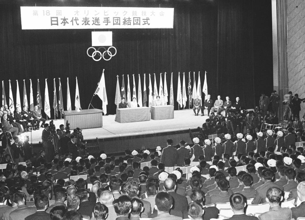 1964年10月1日、東京都内で行われた日本選手団の結団式