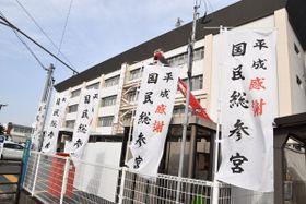 御大礼奉祝委員会が設置し、政教分離の観点から「不適切」として、撤去されたのぼり旗=伊勢市役所で(1月8日撮影)