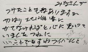 2年前の筆談によるインタビューで輪島さんが残したメモ