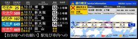 東海道新幹線の駅改札口に新たに導入する電光掲示板のイメージ(JR東海提供)