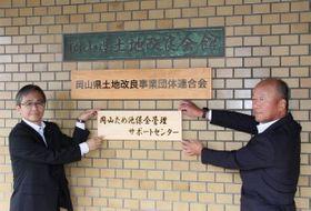 看板を設置する伊藤農林水産部長(左)ら