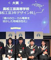 地域活性化プランをプレゼンし、大賞に輝いた高松工芸高デザイン科の生徒=東京都内