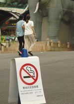全面禁煙に移行したことを知らせる案内表示=東京都日野市の多摩動物公園で