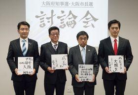 大阪ダブル選を前に、討論会に出席した(左から)柳本顕氏、松井一郎氏、小西禎一氏、吉村洋文氏=18日午後、大阪市