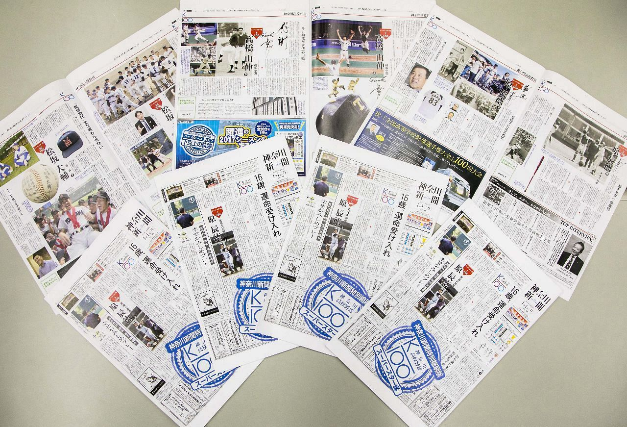 高校野球 「K100」特別縮刷版を発売 スーパースター一堂に