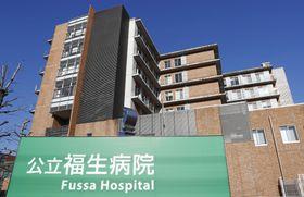 東京都福生市の公立福生病院=8日午後