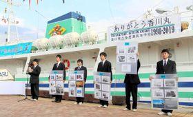 香川丸の前で66年間の歴史を紹介する生徒=香川県高松市サンポート