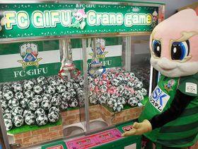 23日から楽しめるギッフィーがデザインされたクレーンゲーム=岐阜市内
