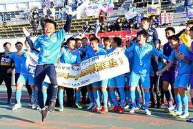 プレミアリーグ昇格を決め、喜びを爆発させるサガン鳥栖U-18の選手たち=広島市のコカ・コーラボトラーズジャパン広島スタジアム