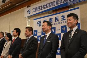 京都の立憲民主党の幹部ら(京都市内)