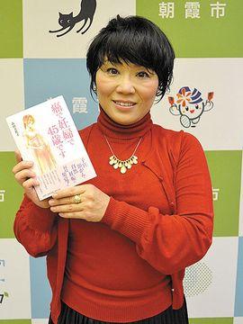 同時に子宮頸がんと妊娠、病院から「がん進行なら諦めて」 朝霞の45歳、無事に出産 闘病ブログを本に