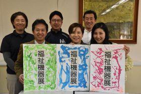 障害児ら向けの福祉機器展を開く実行委の山元雅子さん(前列中央)ら