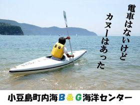 小豆島町内海B&G海洋センター