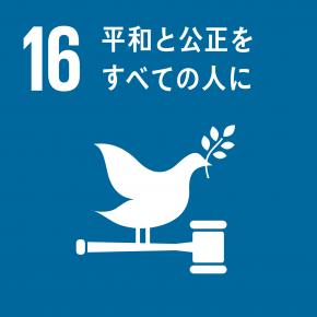 SDGsの第16目標 平和と公正をすべての人に