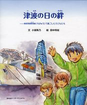 絵本「津波の日の絆」の表紙(冨山房インターナショナル提供)