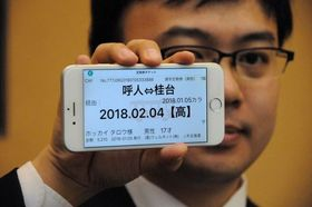定期券が表示されたスマートフォンの画面